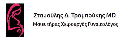 Τρομπούκης Σταμούλης